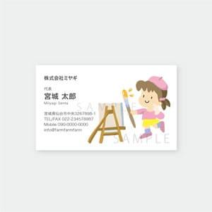 絵画教室イラスト名刺